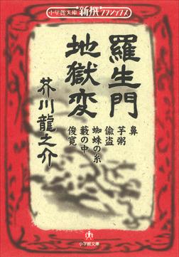新撰クラシックス 羅生門 地獄変(小学館文庫)-電子書籍