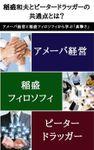 稲盛和夫氏とピータードラッガーの共通点とは?