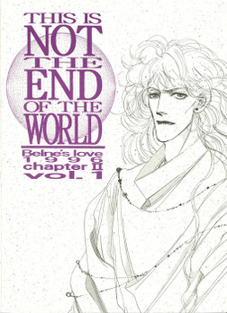 蒼の男 第二部-1 THIS IS NOT THE END OF THE WORLD-電子書籍