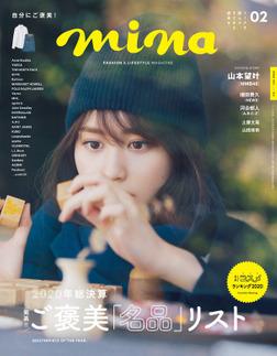 mina(ミーナ) 2021年 2 月号 [雑誌]-電子書籍