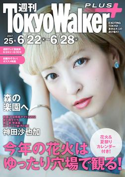 週刊 東京ウォーカー+ 2017年No.25 (6月21日発行)-電子書籍