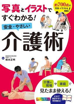 写真とイラストですぐわかる!安全・やさしい介護術-電子書籍