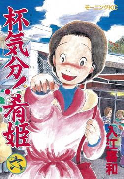 杯気分!肴姫(6)-電子書籍