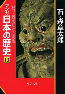 マンガ日本の歴史10 将門・純友の乱と天暦の治-電子書籍