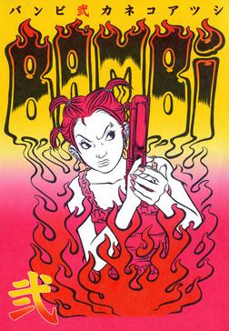 BAMBi 2-電子書籍