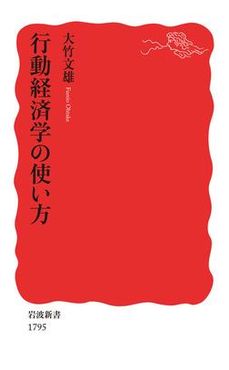 行動経済学の使い方-電子書籍