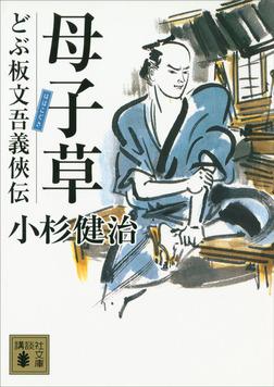 母子草 どぶ板文吾義侠伝-電子書籍