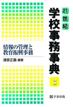 21世紀学校事務事典〈3〉情報の管理と教育振興事務-電子書籍