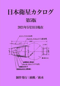 日本衛星カタログ第5版-電子書籍