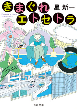 きまぐれエトセトラ-電子書籍