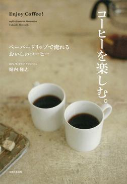コーヒーを楽しむ-電子書籍
