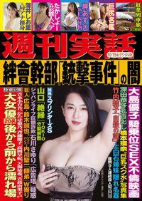 週刊実話 10月15日号