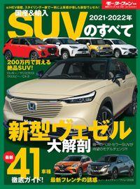 ニューモデル速報 統括シリーズ 2021-2022年 国産&輸入SUVのすべて
