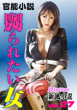 【官能小説】嬲られたい女 ~Digital新風小説 vol.27~-電子書籍