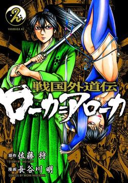 戦国外道伝 ローカ=アローカ(2)-電子書籍