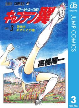 キャプテン翼 ワールドユース編 3-電子書籍
