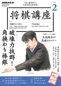NHK 将棋講座 2020年2月号