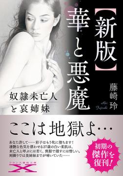 【新版】華と悪魔 奴隷未亡人と哀姉妹-電子書籍