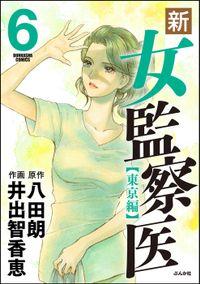 新・女監察医【東京編】 6