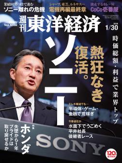 週刊東洋経済 2016年1月30日号-電子書籍