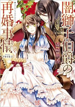 闇獅子伯爵の再婚事情-電子書籍