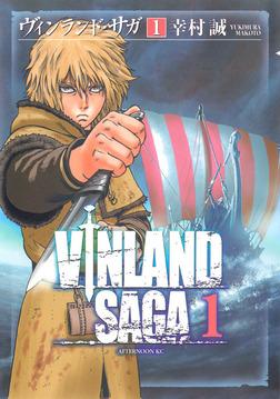 ヴィンランド・サガ(1)-電子書籍