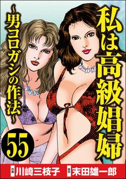 私は高級娼婦 ~男コロガシの作法~(分冊版) 【第55話】-電子書籍