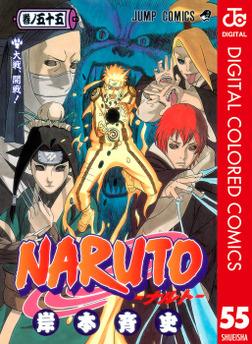 NARUTO―ナルト― カラー版 55-電子書籍
