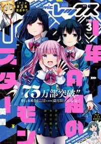 Comic REX (コミック レックス) 2021年3月号[雑誌]