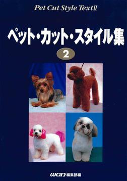 ペット・カット・スタイル集 2-電子書籍