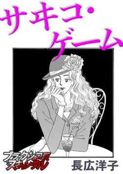 サヰコ・ゲーム-電子書籍