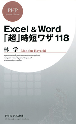Excel&Word「超」時短ワザ118-電子書籍