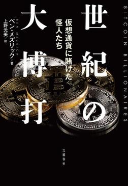 世紀の大博打 仮想通貨に賭けた怪人たち-電子書籍