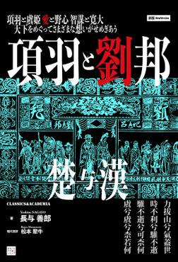 新版 項羽と劉邦-電子書籍