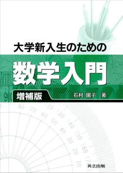 大学新入生のための数学入門 増補版-電子書籍