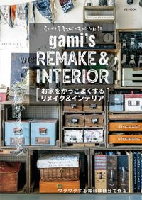 らくがき屋gamiのものづくり日記 お家をかっこよくするリメイク&インテリア
