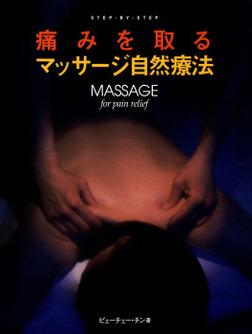 痛みを取るマッサージ自然療法 : STEP・BY・STEP-電子書籍