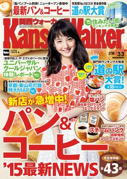 KansaiWalker関西ウォーカー 2015 No.4-電子書籍