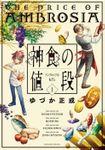 【期間限定 試し読み増量版】神食の値段(1)