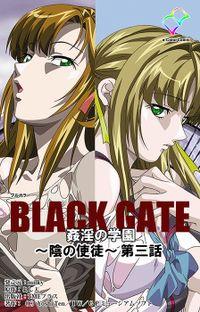 【フルカラー】BLACK GATE 姦淫の学園 ~陰の使徒~ 第三話