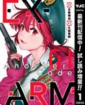 EX-ARM Another Code エクスアーム アナザーコード【期間限定試し読み増量】 1