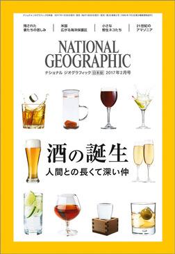 ナショナル ジオグラフィック日本版 2017年2月号 [雑誌]-電子書籍