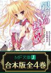 【合本版】銀弾の銃剣姫 全4巻
