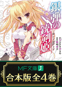 【合本版】銀弾の銃剣姫 全4巻-電子書籍