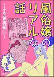 【閲覧注意】風俗嬢のリアルな話~ふを留実編~ 26