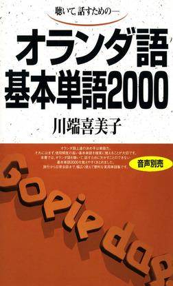 聴いて、話すための オランダ語基本単語2000-電子書籍