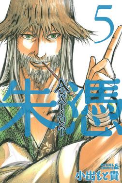 AKATSUKI-朱憑-(5)-電子書籍