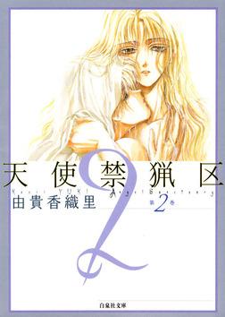 天使禁猟区 2巻-電子書籍