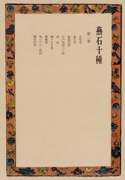 燕石十種〈第1巻〉-電子書籍