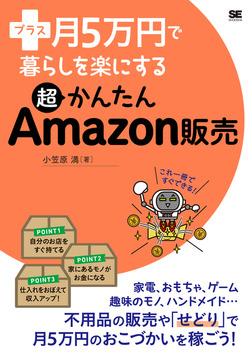 プラス月5万円で暮らしを楽にする超かんたんAmazon販売-電子書籍